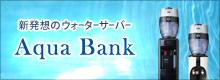 ウォーターサーバーAquaBank