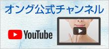 You Tube オング公式チャンネル