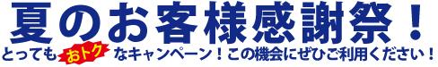 【おトク】夏のお客様感謝祭! 1